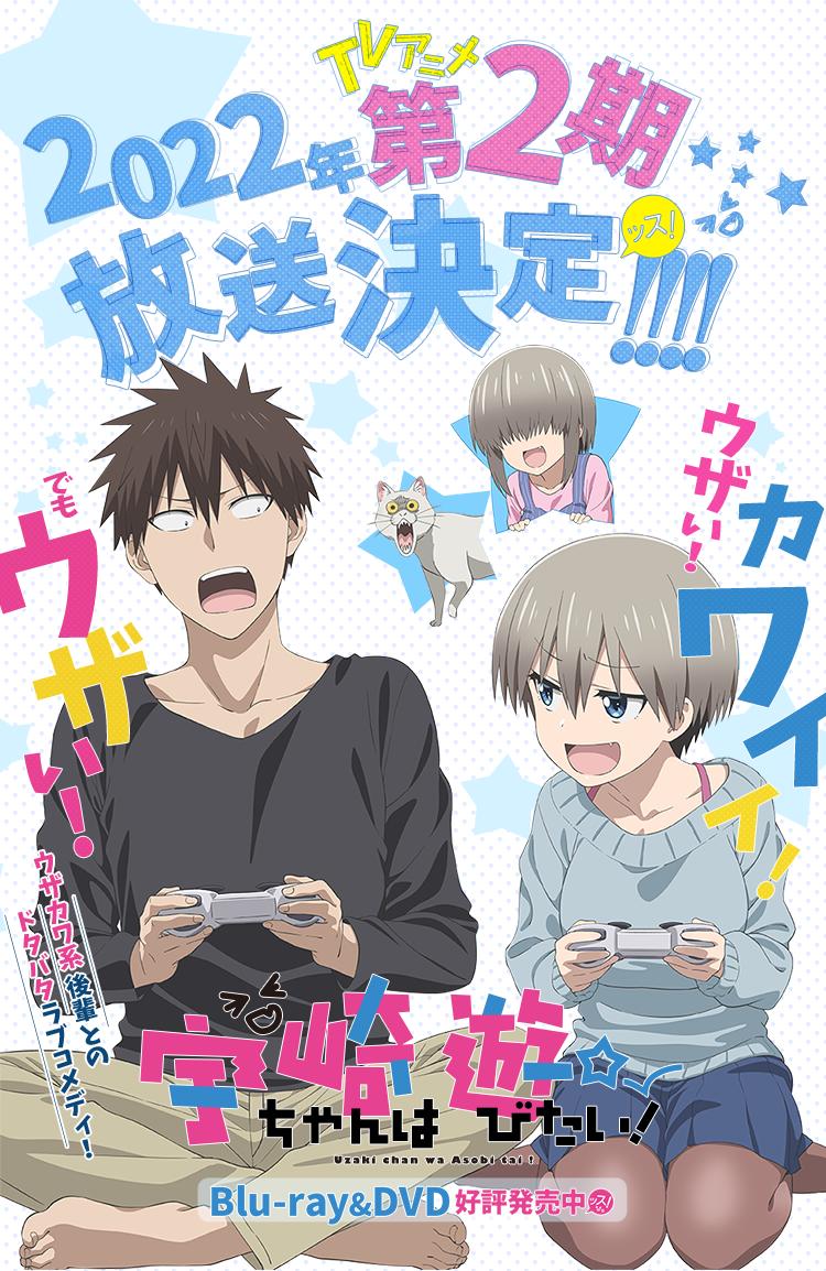 Uzaki-chan wa Asboitai 2